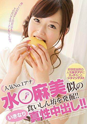 【アウトレット】人気No.1アナ 水○麻美似の・・・