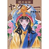 暁の女神ヤクシー〈1〉鳥の呼ぶ声 (角川スニーカー文庫)