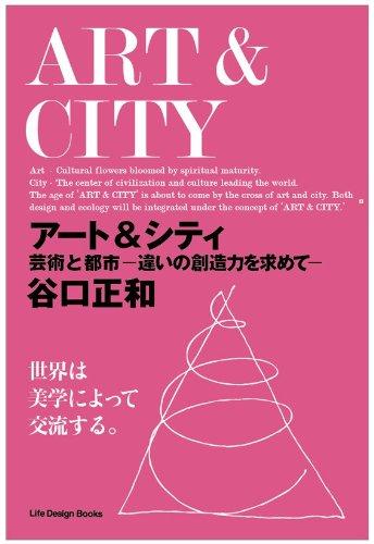 アート&シティの詳細を見る