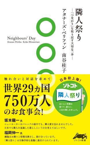 隣人祭り (ソトコト新書)の詳細を見る