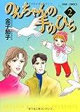 のんちゃんの手のひら 2 (ジュールコミックス)