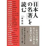「日本人の名著」を読む
