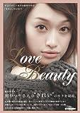 Love Beauty ビューティモデル田中マヤの「きれい」のひみつ