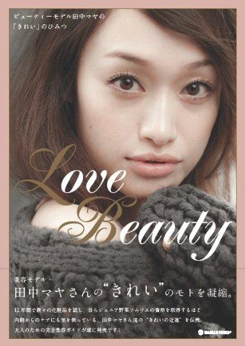 Love Beauty ビューティモデル田中マヤの「きれい」のひみつの詳細を見る