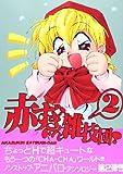 赤ずきん雑技団 2 (OAKコミックス)