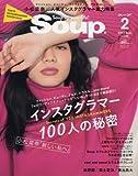 Soup. 2017年2月号