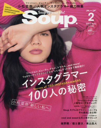 Soup. 2017年2月号の詳細を見る