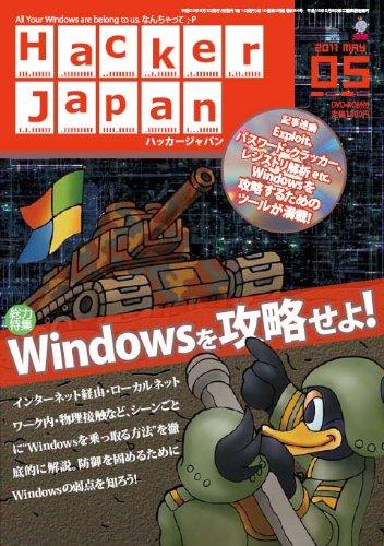 Hacker Japan (ハッカー ジャパン) 2011年 05月号の詳細を見る