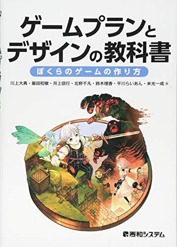 ゲームプランとデザインの教科書 ぼくらのゲームの作り方
