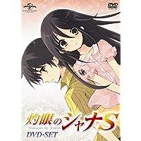 灼眼のシャナS DVD_SET