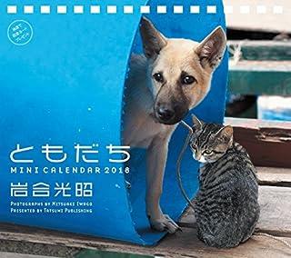 2018ミニカレンダー 岩合光昭 ともだち ([カレンダー])