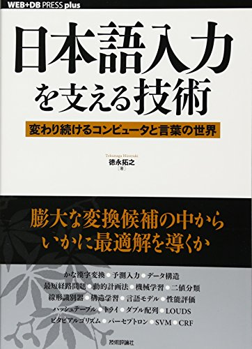 日本語入力を支える技術 ~変わり続けるコンピュータと言葉の世界 (WEB+DB PRESS plus)の詳細を見る