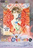 ふしぎ遊戯 第二部 下巻 [DVD]