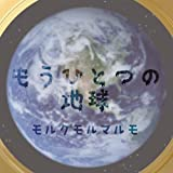 もうひとつの地球 Norl Recorder Record RECORDINGS