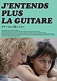 ギターはもう聞こえない[DVD]