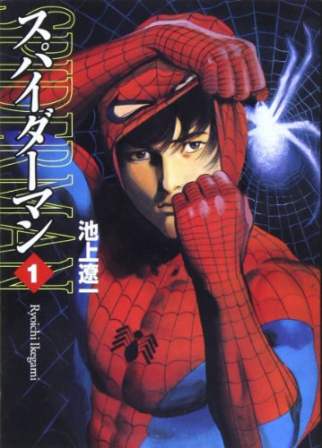 スパイダーマン (1) (MF文庫)