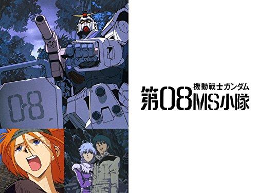 機動戦士ガンダム第08MS小隊
