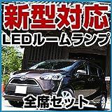 新シエンタ 170系 ルームランプ 【glafit】 【保証期間6ヶ月】