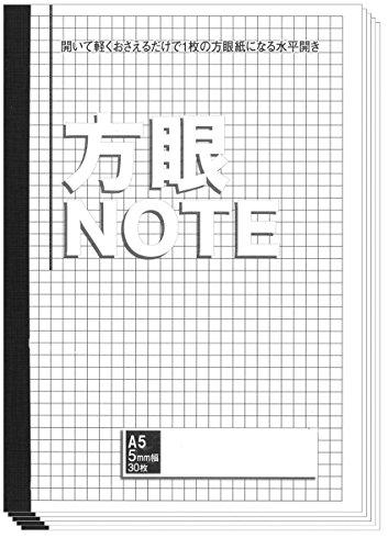 【A5判 方眼ノート 5mm罫】30枚 水平開き(ナカプリバイン) 5冊セッ...