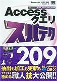 Accessクエリ スパテク209 2007/2003/2002/2000対応
