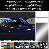 AP サイドウインドウラインステッカー マットクローム調 トヨタ/スバル 86/BRZ ZN6/ZC6 前期/後期 2012年03月~ ブルー AP-MTCR2200-BL 入数:1セット(4枚)