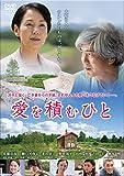 愛を積むひと[DVD]