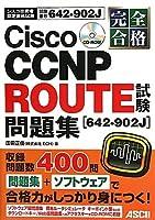 完全合格 Cisco CCNP ROUTE試験[642-902J]問題集
