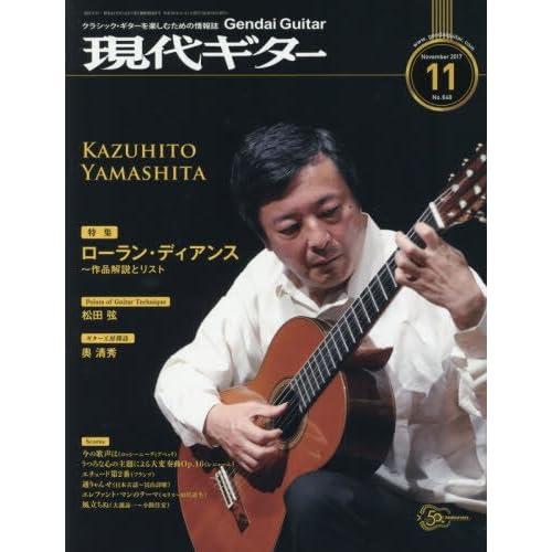 現代ギター17年11月号(No.648)
