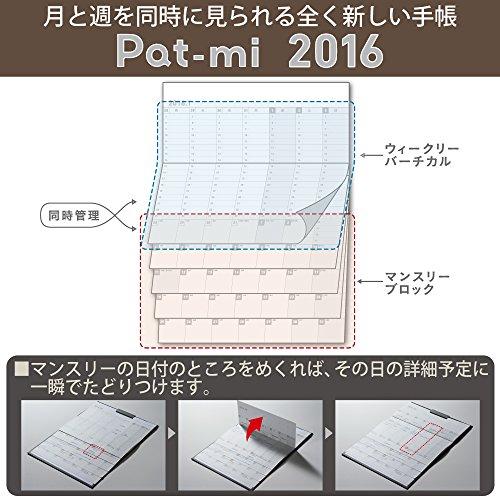コクヨ Pat-mi 2016年 手帳 A5 ホルダー付 レッド A5 ニ-PHC1R-16