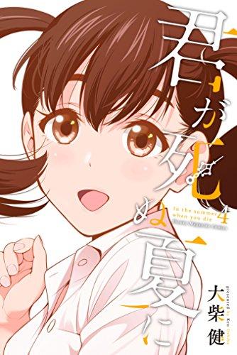 君が死ぬ夏に(4) (週刊少年マガジンコミックス)