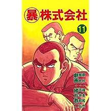 マル暴株式会社11巻 (アウトロー・ロマン・シリーズ)