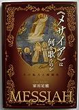 メサイア 画像