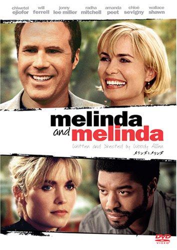 メリンダとメリンダ [DVD]の詳細を見る