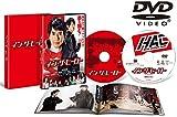 イン・ザ・ヒーロー 豪華版(本編DVD+特典DVD)〔初回生産限定〕[DVD]
