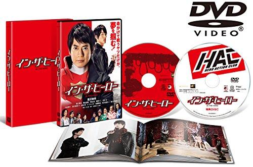 イン・ザ・ヒーロー 豪華版(本編DVD+特典DVD)(初回生産限定)の詳細を見る