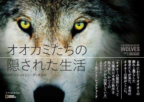オオカミたちの隠された生活