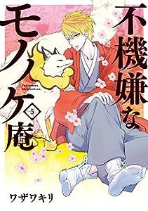 不機嫌なモノノケ庵 5巻 (デジタル版ガンガンコミックスONLINE)