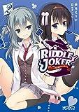 RIDDLE JOKER 2 (MFコミックス アライブシリーズ) 画像