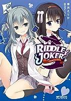 RIDDLE JOKER 2 (MFコミックス アライブシリーズ)