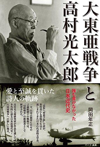 大東亜戦争と高村光太郎―誰も書かなかった日本近代史