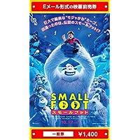 『スモールフット』映画前売券(一般券)(ムビチケEメール送付タイプ)