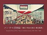 パノラマ浮世絵「幕末・明治の東京・横浜風景」