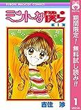 ミントな僕ら【期間限定無料】 1 (りぼんマスコットコミックスDIGITAL)