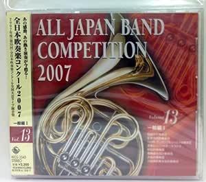 全日本吹奏楽コンクール2007<一般編I>