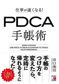 [谷口 和信]の仕事が速くなる! PDCA手帳術