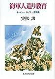 海軍人造り教育―ネービー・スピリット警句集 (光人社NF文庫)