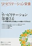 リハビリテーション栄養 第1巻第1号 リハビリテーション栄養2.0 リハ栄養の新たな定義とリハ栄養ケアプロセス
