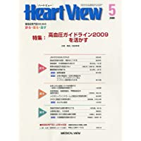 Heart View (ハート ビュー) 2009年 05月号 [雑誌]