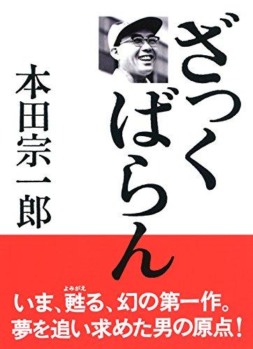 Amazon.co.jp: ざっくばらん eB...