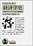 経済学史―学説ならびに方法の諸段階 (岩波文庫 白 147-3)